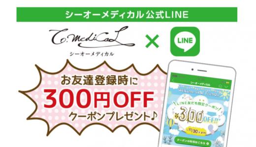 【即300円OFF!】ふんわりルームブラのライン友達登録の方法と特典