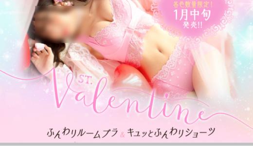 ふんわりルームブラのバレンタイン限定カラーは?